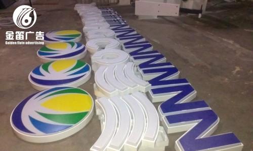 广东新奥燃气LED吸塑发光字制作厂家